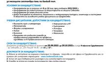 От 20 септември започва кандидатстването за ученически стипендии