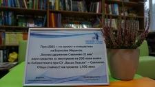 """Библиотеката на СУ """"Васил Левски"""" попълни фонда с над 200 книги"""